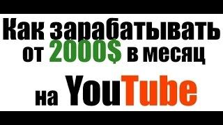 Как заработать более 70 000 руб  в месяц на мультсериалах? Заработок в интернете.