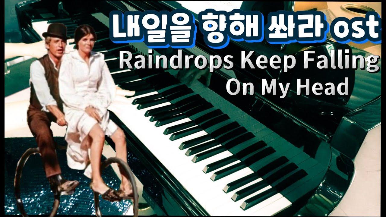 "67. Raindrops Keep Falling On My Head_Piano Live / 영화 ""내일을 향해 쏴라 ost "" ( 2020 )"