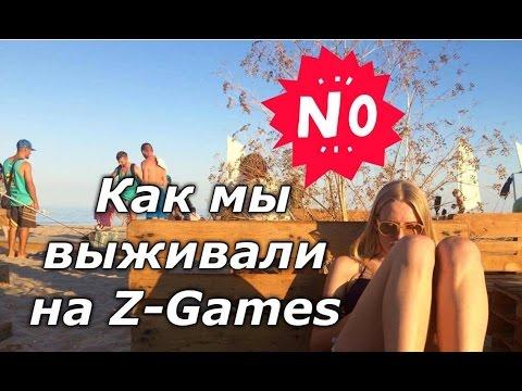 18+: Лютая дичь и выживание на Z-Games 2016. Как это было в кемпинге