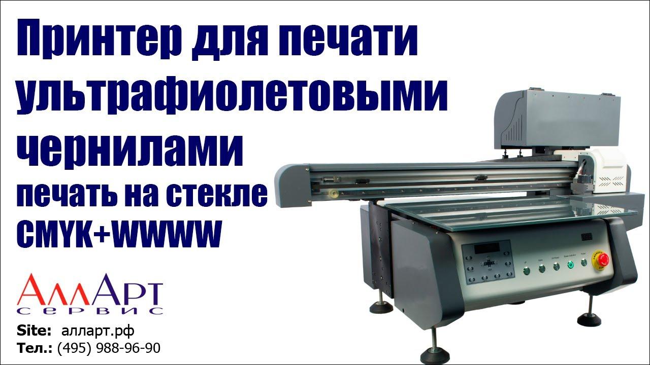 УФ принтер, печать на стекле  CMYK+WWW, белая подложка + цвет