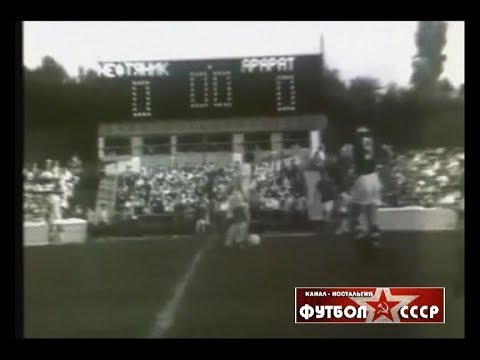 1966 Нефтчи (Баку) - Арарат (Ереван) 0-0 Чемпионат СССР по футболу