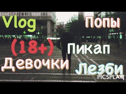 lesbiyanki-uprugie-popi-foto-prosmotr-porno-filmi-pro-mamochku