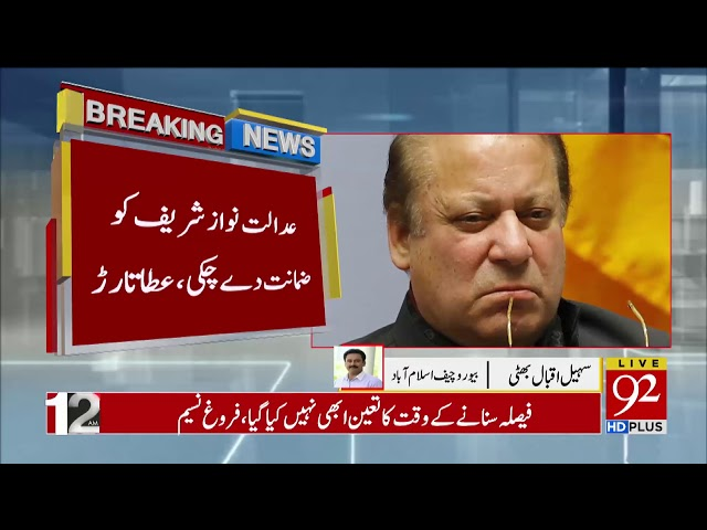 Nawaz Sharif rejects Government's conditions | 12 November 2019 | 92NewsHD