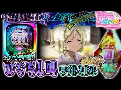 CRひぐらしのなく頃に叫 パチンコ実践「2夜連続 ひぐらし祭り」第2夜 <Daiichi>【たぬパチ!】