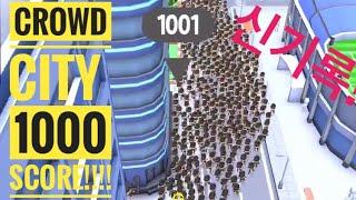 모바일게임 crowd city score 1000!! …