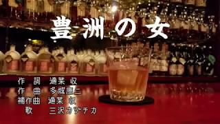 三沢カヅチカ - 豊洲の女