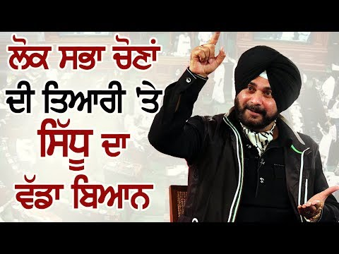 Exclusive Interview With Navjot Singh Sidhu