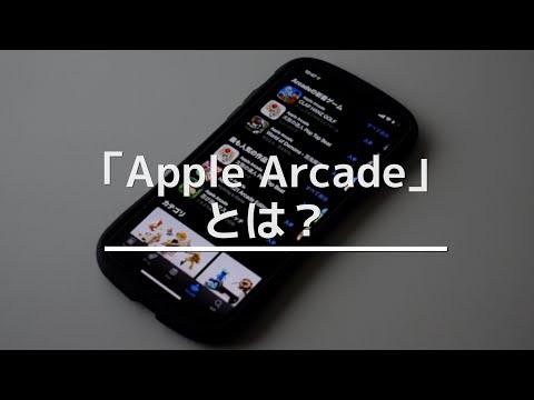 「Apple Arcade(アップル・アーケード)」とは?定額制でゲームが遊び放題!