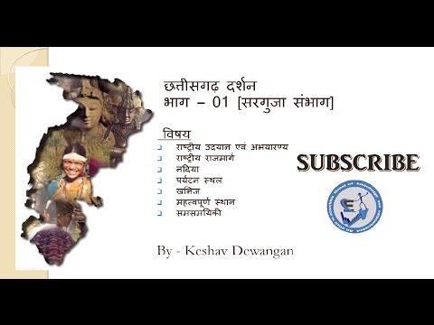 Chhattisgarh ! Sarguja Sambhag ! CGPSC