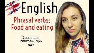 ФРАЗОВЫЕ ГЛАГОЛЫ ПРО ЕДУ Phrasal verbs about food and eating