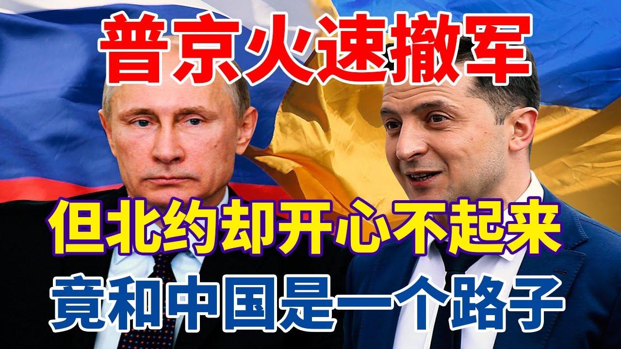 普京火速撤軍,烏克蘭沾沾自喜,但北約不是滋味,竟和中國一個路子【强国军事】