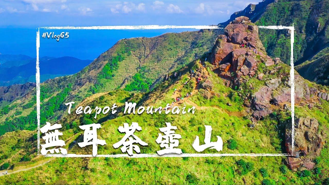 【無耳茶壺山】東北角超奇特山頭!可俯瞰陰陽海與基隆山最好眺望點 /丹健行Solo Hiking in Taiwan #03 Vlog#65 - YouTube