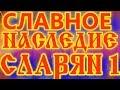 СЛАВНОЕ НАСЛЕДИЕ СЛАВЯН 1 ГИПЕРБОРЕЯ, АРРАТА, ПОЛЕСЬЕ, РЮРИК, ТАЙНЫ ХРИСТИАНСТВА, МУДРОСТЬ ВЕД