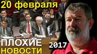 Вячеслав Мальцев | Плохие новости | Артподготовка | 20 февраля 2017
