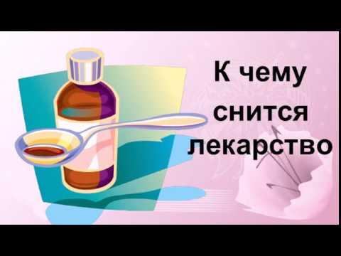 лекарство во сне