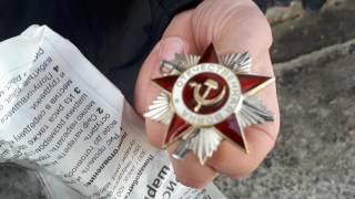 Купили на виолити Орден Отечественной войны № 3192024