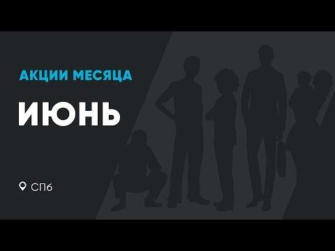 Новостроева избили!! (Июньские акции на квартиры в Петербургских новостройках)