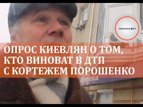Опрос киевлян о том, кто виноват в ДТП с кортежем Порошенко