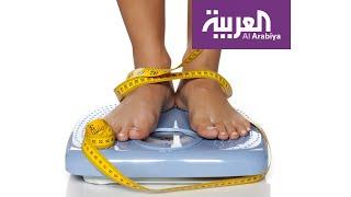 صباح العربية | تخلص من السمنة نهائيا ودون عودة الوزن