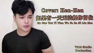 如果有一天无法把你留住 (Ru Guo You Yi Tian Wu Fa Ba Ni Liu Zhu) - Cover Hen-Hen 温承兴