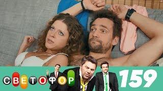 Светофор | Сезон 8 | Серия 159
