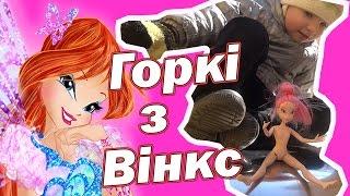 Весяний прикол з вінкс Супер Відпочинок для лялькі WINKS та ДИТИНИ! Вінкс ігри для дівчат відео