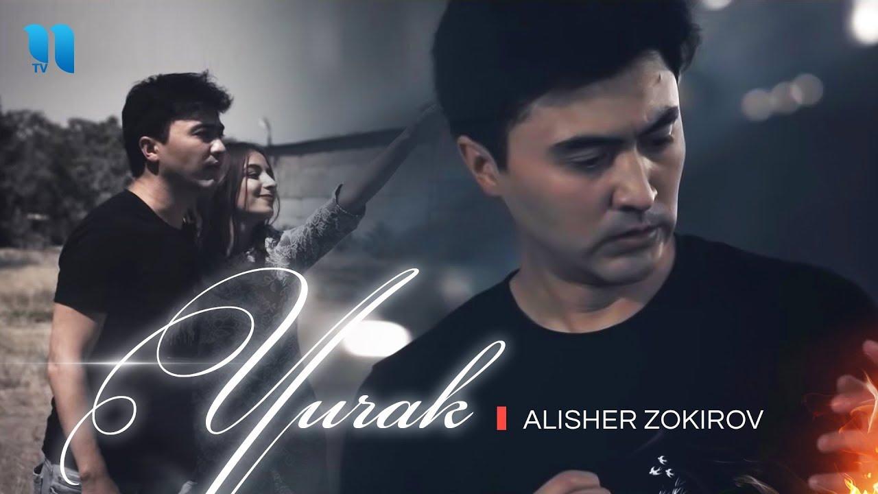 Alisher Zokirov - Yurak | Алишер Зокиров - Юрак
