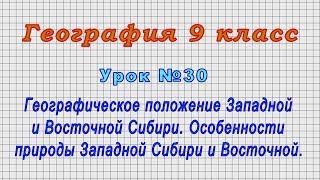 География 9 класс (Урок№30 - Географич. положение Западной и Восточной Сибири. Особенности природы.)
