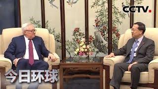 [今日环球]中俄举行双边战略稳定磋商| CCTV中文国际