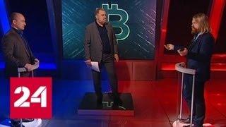"""""""Геоэкономика"""": криптовалюты – золотая лихорадка XXI века. От 06.12.17"""