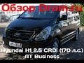 Hyundai H1 2016 2.5 CRDi (170 ?.?.) AT Business - ??????????
