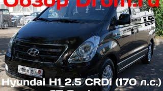 Hyundai H1 2016 2.5 CRDi 170 л.с. AT Business видеообзор смотреть