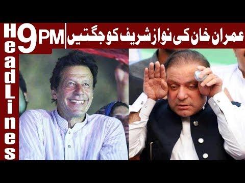 Imran Khan badly makes fun of Nawaz Sharif - Headlines & Bulletin 9 PM - 13 April 2018 -Express News