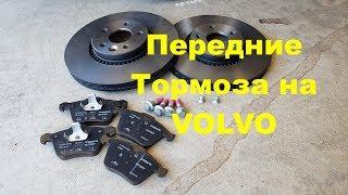 Замена передних тормозов на Volvo и не только.