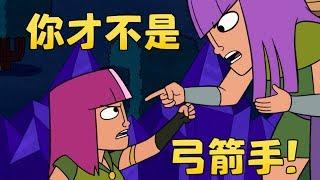 《Clash-A-Rama!》女皇追緝令(全新中文配音)