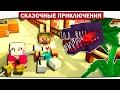 Выращиваем ХИЩНОЕ растение 09 Сказочные приключения Minecraft Let S Play mp3