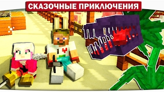 Выращиваем ХИЩНОЕ растение 09 - Сказочные приключения (Minecraft Let's Play)