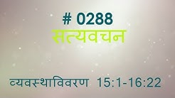 व्यवस्थाविवरण (#0288) Deuteronomy 15: 1-16:22 Hindi Bible Study Satya Vachan