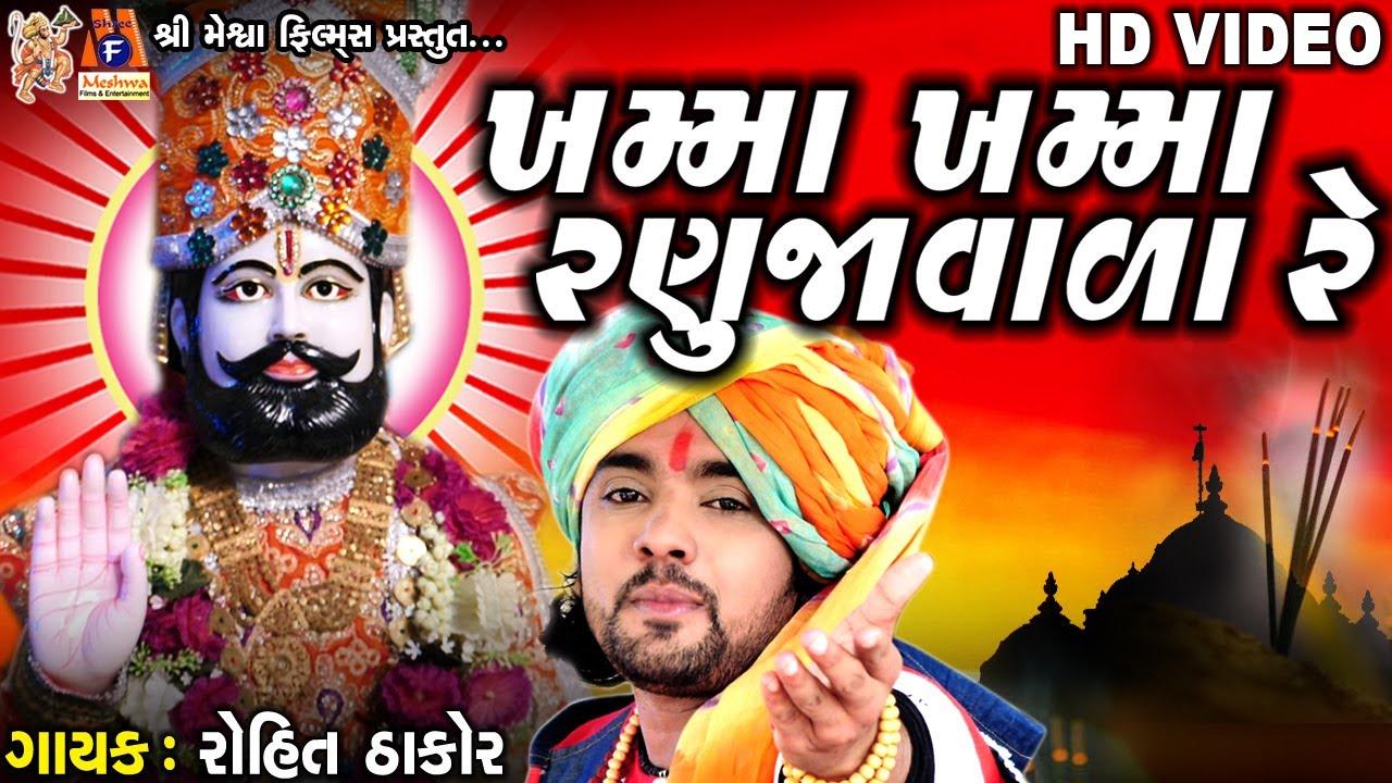 Khamma Khamma Ranujavada Re || Rohit Thakor || Gujarati Prachin Bhajan ||