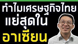 GDP -8.1% ต้นเหตุเศรษฐกิจแย่ที่สุดในอาเซียน เราจะหางาน หาเงินอย่างไร || เศรษฐกิจไทยต้องคุย