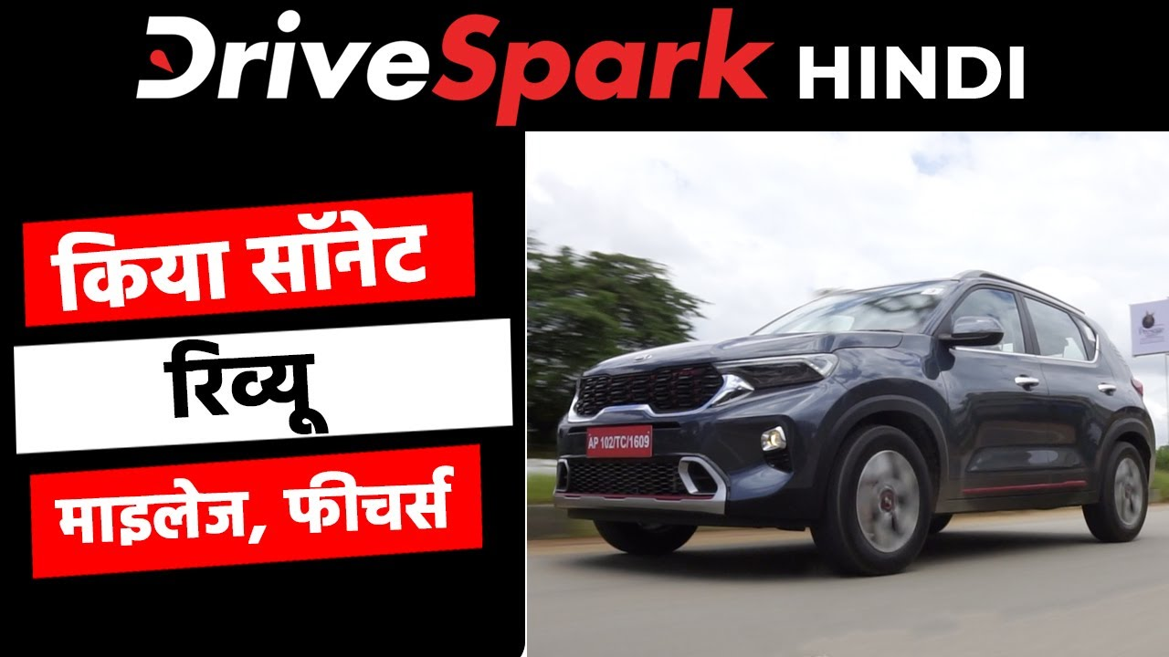 Kia Sonet Review In Hindi Kia Sonet À¤° À¤µ À¤¯ Petrol Imt Mileage Features Specs Hindi Drivespark Youtube
