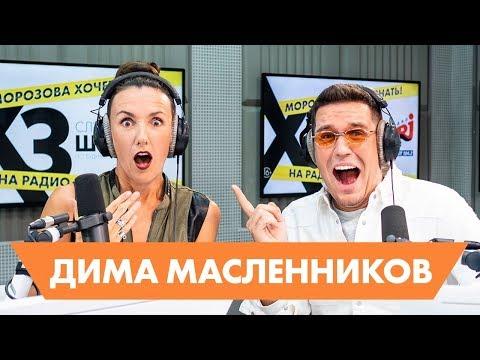 Дима Масленников: про тюрьму, боязнь темноты и восстание из гроба