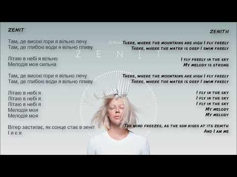 Onuka Onuka Zenit Lyrics Onuka Zenit Lyrics Music Video Metrolyrics
