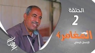 برنامج المغامر 4  - الإنسان اليمني | الحلقة 2 - بير باشا
