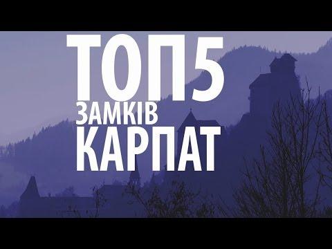 ТОП 5 Замків Карпат / TOP 5 Carpathian Сastles FPV - від Карпатами