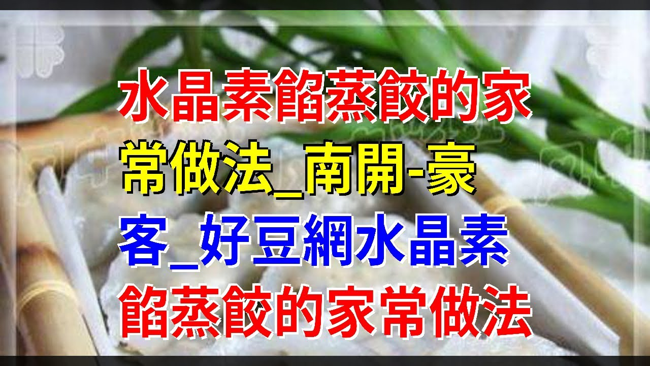 水晶素餡蒸餃的家常做法_南開-豪客_好豆網水晶素餡蒸餃的家常做法 - YouTube