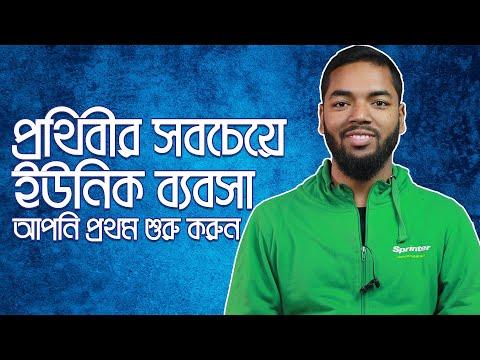 2021 সালের সবচেয়ে ইউনিক ব্যবসা আইডিয়া । Unique Small Business Ideas Bangladesh