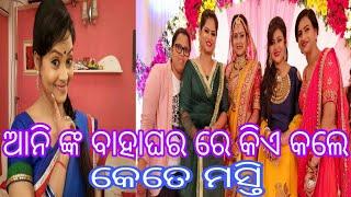 ଆନି ଙ୍କ ରିସିପସନ ରେ କିଏ କିଏ କଲେ ମସ୍ତି | Sarthak Tv | Odia Seriel | Ani Reception Party |
