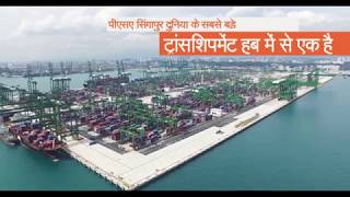 JNPT - Fourth Container Terminal - (Hindi)