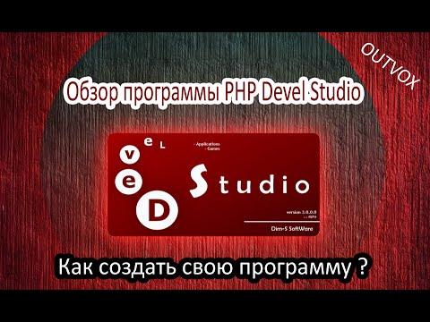Обзор программы: PHP Devel Studio 2.0 или как создать свою программу ?